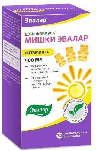Купить Бэби формула мишки витамин д3 цена