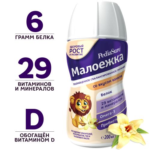 Купить PEDIASURE МАЛОЕЖКА 1-10 ЛЕТ 200МЛ ФЛАК/ВАНИЛЬ цена