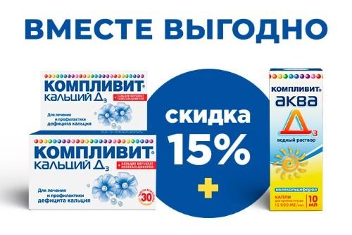 Набор Кальций и витамин Д3 от КОМПЛИВИТ. Выгодное предложение!