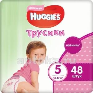 Трусики-подгузники детские для девочек размер 5 13-17кг n48