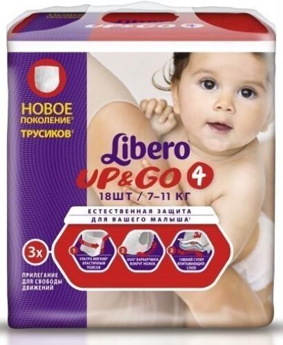 Купить LIBERO UP&GO 4 ТРУСИКИ ДЛЯ АКТИВНЫХ ДЕТЕЙ 7-11КГ N18 цена