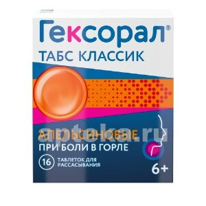 Купить ГЕКСОРАЛ ТАБС КЛАССИК N16 ТАБЛ Д/РАС /АПЕЛЬСИН/ цена