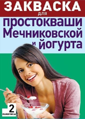 Купить ЗАКВАСКА БАКТЕРИАЛЬНАЯ ДЛЯ ПРОСТОКВАШИ МЕЧНИКОВСКОЙ И ЙОГУРТА N2 ПАК /ЭВИТАЛИЯ/ цена