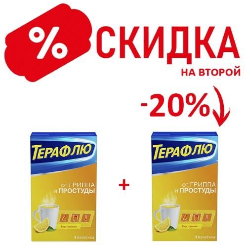 Купить Набор терафлю от гриппа и простуды n4 пак пор д/р-ра д/приема внутрь/лимон закажи со скидкой 20% на второй товар цена