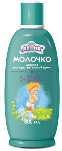 Молочко детское для чувствительной кожи 300мл