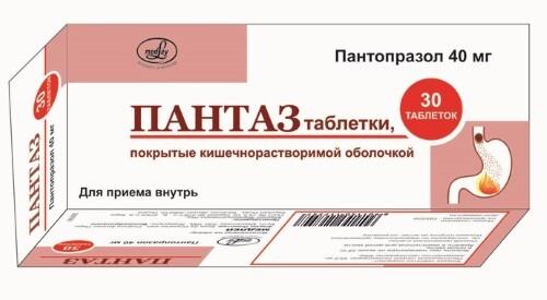 Купить ПАНТАЗ 0,04 N30 ТАБЛ П/КИШЕЧНОРАСТВОР/ОБОЛОЧ цена