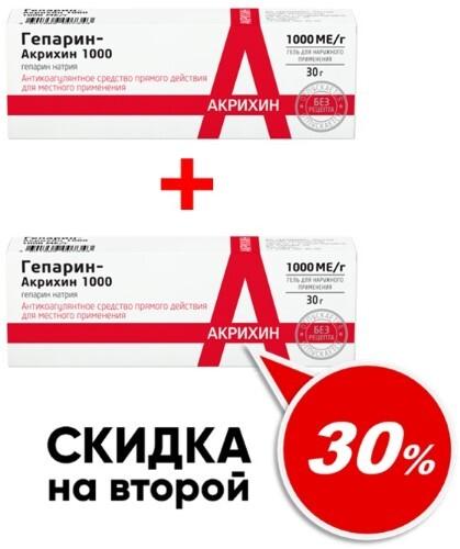 НАБОР ГЕПАРИН-АКРИХИН 1000 30,0 ГЕЛЬ Д/НАРУЖ закажи со скидкой 30% на вторую упаковку