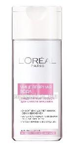 Купить Paris мицеллярная вода для сухой и чувствительной кожи 200 мл цена