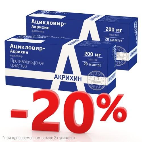 Набор ацикловир-акрихин 0,2 n20 табл закажи 2 упаковки со скидкой 20%
