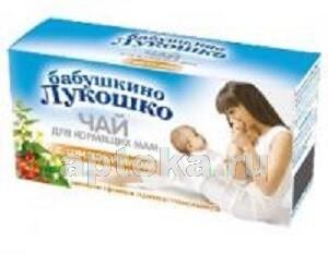 Купить Чай для кормящих мам с шиповником n20 ф/п цена