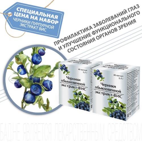 Купить Набор черники обыкновенной экстракт-вис n40 капс закажи 2 упаковки со скидкой цена