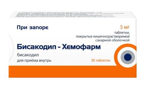Купить БИСАКОДИЛ-ХЕМОФАРМ 0,005 N30 ТАБЛ П/КИШЕЧ/РАСТВ/САХ/ОБ цена
