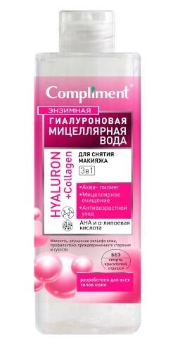 Купить Энзимная гиалуроновая мицеллярная вода для снятия макияжа 3 в 1 hyaluron+collagen 500мл цена