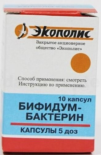 Купить Бифидумбактерин цена