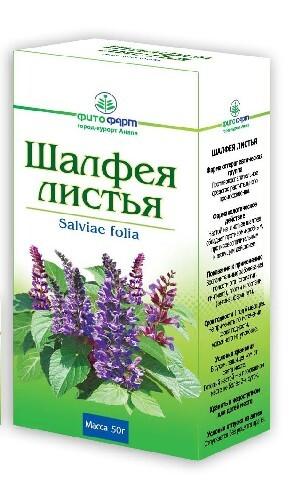 Купить Шалфея листья 50,0/фитофарм/ цена