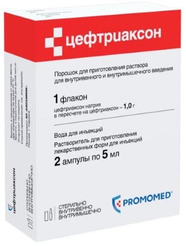 Купить Цефтриаксон 1,0 пор д/р-ра в/в в/м+р-ль 5мл n2 /биохимик цена
