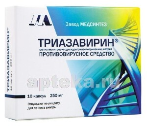 Купить Триазавирин цена