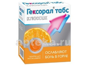 Гексорал табс классик n16 табл д/рас /апельсин/