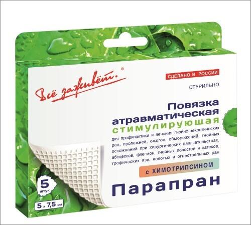 Купить Парапран-хт повязка атравматическая стимулирующая стерильная (с химотрипсином) 5х7,5см n5 цена