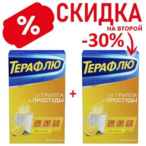 Купить Набор терафлю от гриппа и простуды n4 пак пор д/р-ра д/приема внутрь/лимон со скидкой 30% на второй товар цена