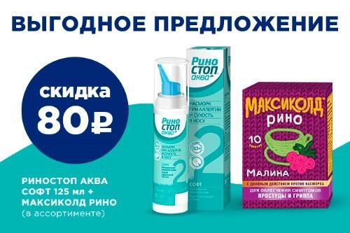 Купить МАКСИКОЛД РИНО 15,0 N10 ПОР Д/ПРИГОТ Р-РА/МАЛИНА/ цена