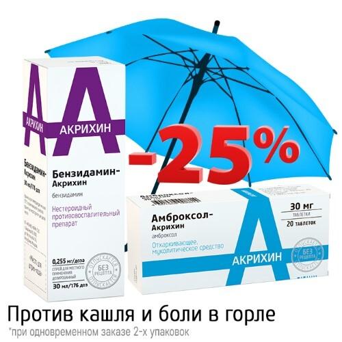Купить Набор бензидамин-акрихин 0,255мг/доза 176доз 30мл спрей + амброксол-акрихин 0,03 n20 табл закажи со скидкой 25% цена