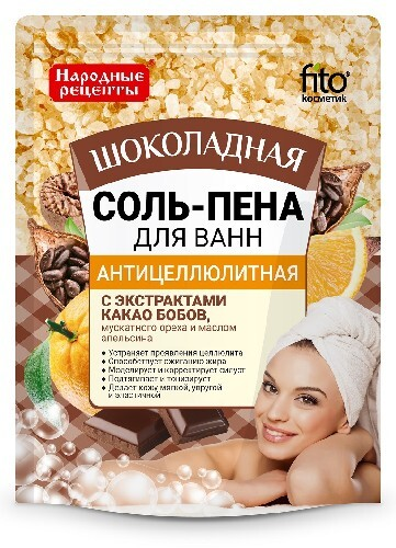 Купить Народные рецепты соль-пена для ванн антицеллюлитная шоколадная 200,0 цена