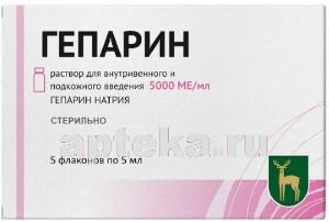 Купить Гепарин 5000ме/мл 5мл n5 амп р-р в/в п/к /мэз/ цена