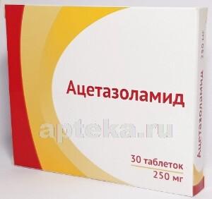 Купить Ацетазоламид цена