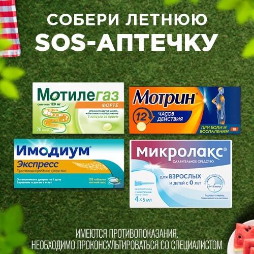 Набор Летняя SOS-Аптечка (Имодиум®, Мотилегаз®, Мотрин® и Микролакс®)