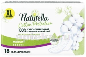 COTTON PROTECTION ПРОКЛАДКИ МАКСИ N18