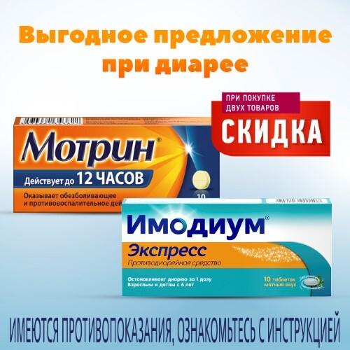 Купить Набор выгодное предложение при диарее (имодиум® и мотрин®) цена
