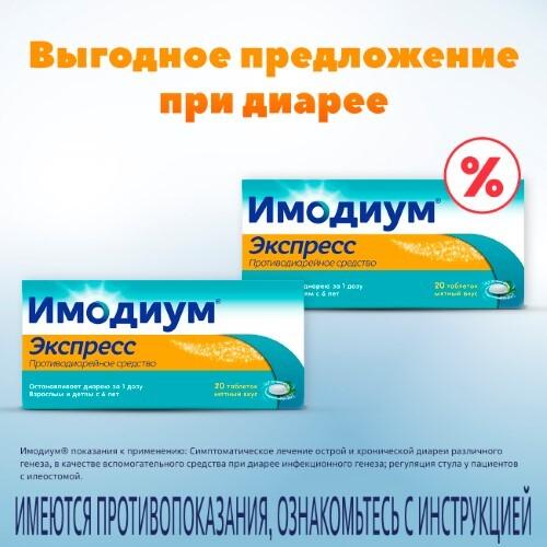 Купить Набор имодиум 20 №2 цена