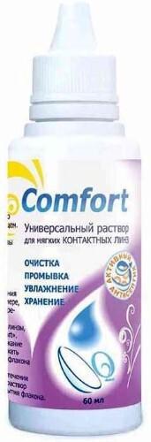 Комфорт раствор универсальный для обработки мягких контактных линз