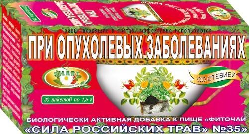 Купить Фиточай сила российских трав n35 цена
