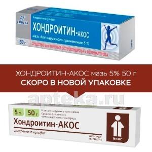 Купить Хондроитин-акос цена