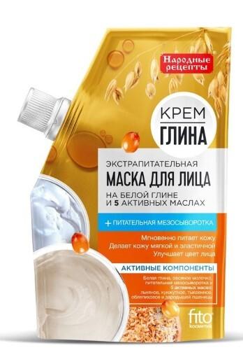 Купить Крем-глина народные рецепты маска для лица экстрапитательная 50,0 цена