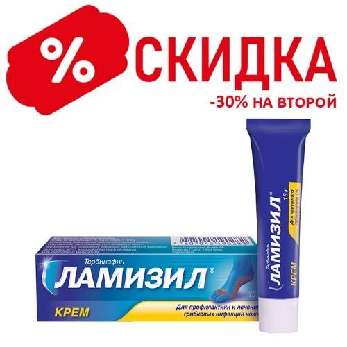 Купить Набор ламизил 1% 15,0 крем закажи со скидкой 30% на второй товар цена