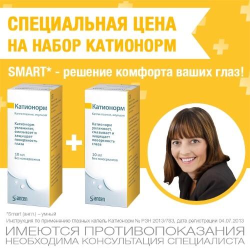Купить Набор из 2х упаковок катионорм 10мл эмульсия гл капли по специальной цене цена