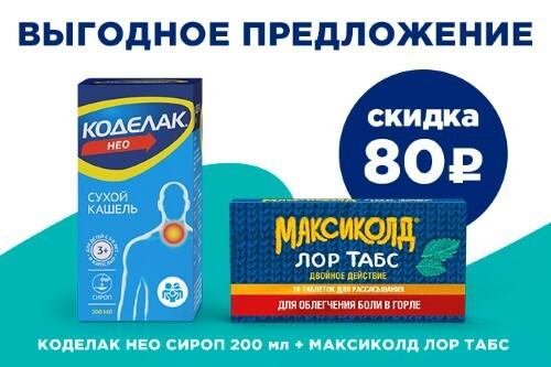 Набор Коделак Нео от сухого кашля + Максиколд Лор таблетки от боли в горле  - по специальной цене
