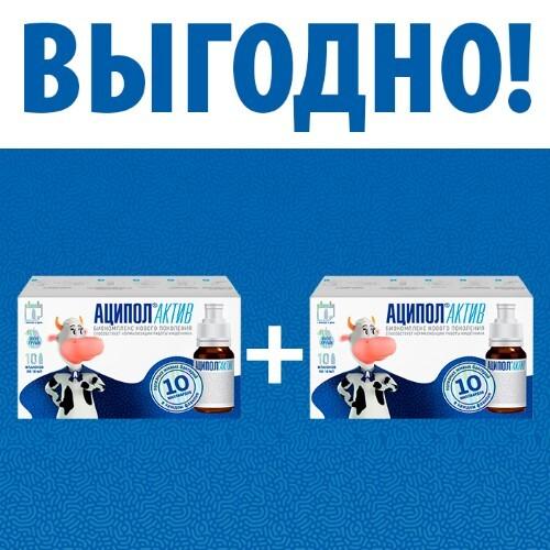 Купить Набор аципол актив вкусный пробиотик, для укрепления иммунитета  - 2 уп. по специальной цене цена