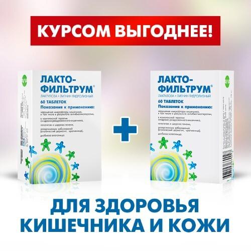 Купить Набор лактофильтрум (сорбент + пребиотик) - 2 уп со скидкой. цена