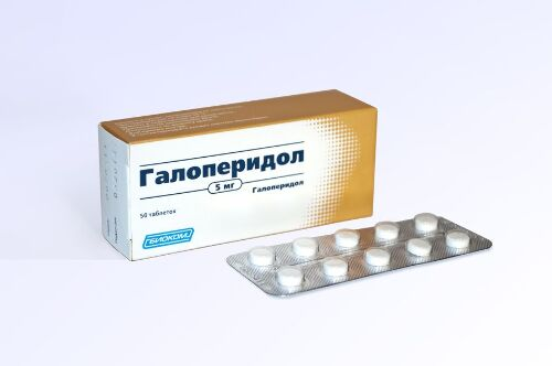 Купить Галоперидол цена
