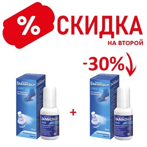 Купить Набор ламизил 1% 30мл спрей закажи со скидкой 30% на второй цена