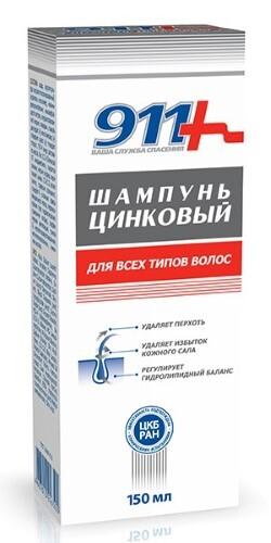 911 шампунь цинковый для всех типов волос 150мл