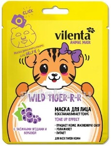 Купить Animal mask маска тканевая для лица wild tiger-r-r с таежными ягодами и вербеной восстанавливает тонус n1 цена