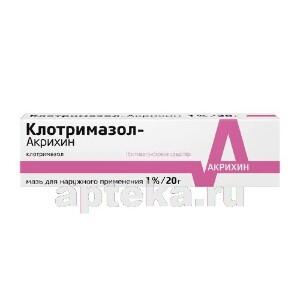 Купить КЛОТРИМАЗОЛ-АКРИХИН 1% 20,0 МАЗЬ Д/НАРУЖ ПРИМ цена