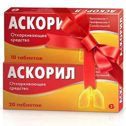 Набор для длительного приема АСКОРИЛ таб со скидкой 10%