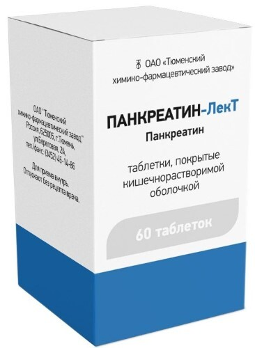 Купить Панкреатин-лект цена