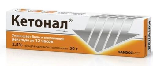 Купить Кетонал 2,5% 50,0 гель цена